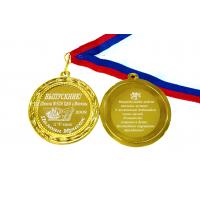Медали на заказ для Выпускников - Медаль на заказ 2х сторонняя