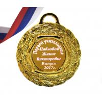 Первой учительнице - Медаль для первой учительницы на заказ (5 - С 21)