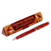 Подарки для Учителей и воспитателей - Ручка - Лучшему классному руководителю