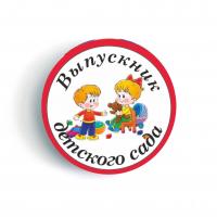 Значки выпускнику детского сада - Значки для выпускников детского сада, детишки