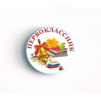 Значки Первоклассникам - Значки для Первоклассников - Колокольчик