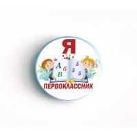 Значки Первоклассникам - Значки для Первоклассников - Я Первоклассник