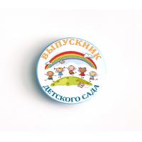 Значки выпускнику детского сада - Значки для выпускников детского сада - радуга