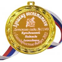 Медали для работников детского сада - Медаль на заказ