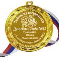 Медали для работников детского сада - Медаль именная - Любимому воспитателю (Б - Д 4)