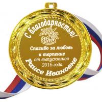 Медали для работников детского сада - Медаль на заказ - именная (Б - Д 5)