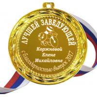 Медали для работников детского сада - медаль именная - Лучшей заведующей (Б - Д 6)