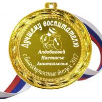 Медали для работников детского сада - медаль именная - Лучшему воспитателю (Б - Д 6)