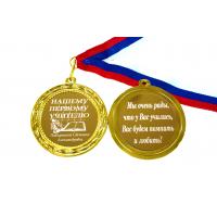 Первой учительнице - Медаль именная для первой учительницы (Б - С 4227)