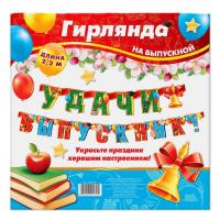 ГИРЛЯНДЫ  - Гирлянда - Удачи, выпускник