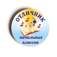 Значки выпускнику начальной школы - Значок для Отличника начальных классов
