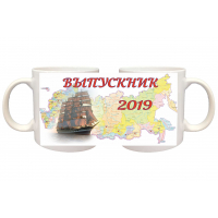 Кружки для ВЫПУСКНИКОВ - Кружки выпускникам 2022г - (2)