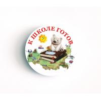 Значки выпускнику детского сада - Значки - К школе готов - Мишка