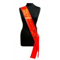 Ленты для выпускников 9 класса - Ленты Выпускник 9-го класса (красная, атлас)