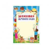 Грамоты - Выпускнику детского сада (1009)