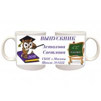 Кружки для ВЫПУСКНИКОВ НАЧАЛЬНОЙ ШКОЛЫ - Кружки на заказ выпускникам начальной школы - именные (9)