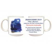 Кружки для ВЫПУСКНИКОВ - Кружки на заказ для выпускников - именные (19)