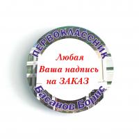 Макеты значков на заказ - Значки для первоклассников на заказ с ФИ ребенка
