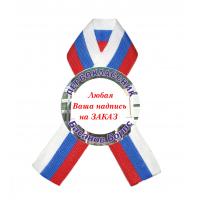 Макеты значков на заказ - Значки с лентой для первоклассников именные