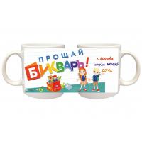 Кружки для ПЕРВОКЛАССНИКОВ - Кружки на заказ - Прощай букварь (20)