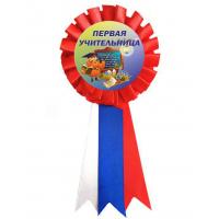 Значки розетки для выпускников начальной школы - Значок-розетка для Первой учительницы (Кр - 028)