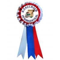 Значки розетки для Выпускников - Значок-розетка для Классного руководителя (БК - 026)