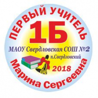 Макеты значков на заказ - Первой учительнице на заказ (077)