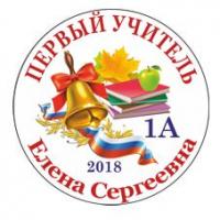 Макеты значков на заказ - Первой учительнице на заказ (081)