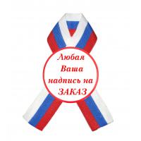 Макеты значков на заказ - Значки для выпускников на заказ именные с лентой