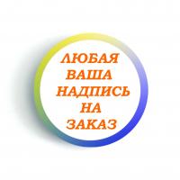 Макеты значков на заказ - Значки выпускникам на заказ именные