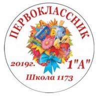 Макеты значков на заказ - Первокласснику на заказ (088)