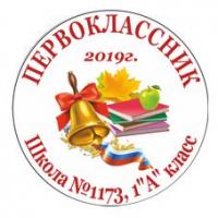 Макеты значков на заказ - Первокласснику на заказ (089)