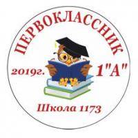 Макеты значков на заказ - Первокласснику на заказ (090)