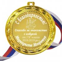 Первой учительнице - Медаль для Учителя на заказ (Б - 5186)