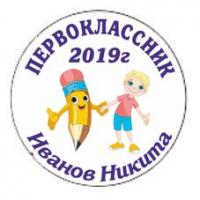 Макеты значков на заказ - Первокласснику на заказ (096)