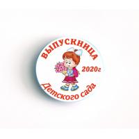 Значки выпускнику детского сада - Значки - выпускница детского сада 2022г