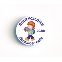 Значки выпускнику детского сада - Значки - выпускник детского сада 2022г