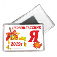 Магниты для Первоклассников - Магниты - Я Первоклассник 2021г (012)