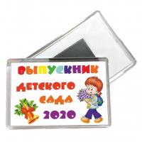 Магниты для выпускников детского сада - Магниты - Выпускник детского сада 2022г (020)