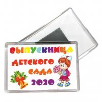 Магниты для выпускников детского сада - Магниты - Выпускница детского сада 2022г (021)