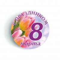 8 марта - Значки - С 8 марта (16)