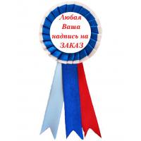 Значки розетки для выпускников начальной школы - Значок-розетка для выпускника начальной школы именная (БС)