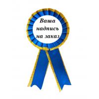 Значки розетки для выпускников начальной школы - Значок-розетка для выпускника начальной школы именная (ЗС)