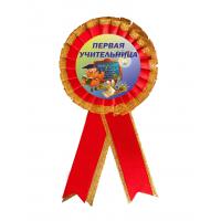 Значки розетки для выпускников начальной школы - Значок-розетка для Первой учительницы (ЗК - 028)