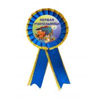 Значки розетки для выпускников начальной школы - Значок-розетка для Первой учительницы (ЗС - 028)