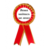 Значки розетки для Выпускников - Значок-розетка для выпускника именная (ЗК)
