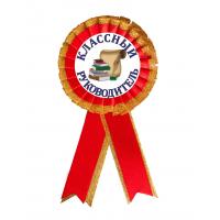 Значки розетки для Выпускников - Значок-розетка для Классного руководителя (ЗК - 026)