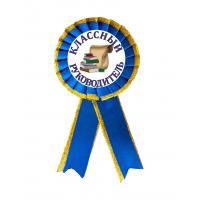 Значки розетки для Выпускников - Значок-розетка для Классного руководителя (ЗС - 026)
