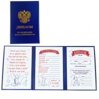 Дипломы для выпускников начальной школы - Диплом для выпускников начальной школы - трио - слон