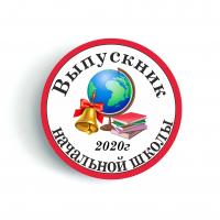 Значки выпускнику начальной школы - Значок Выпускник начальной школы 2022г - глобус